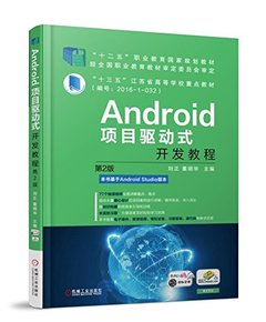 Android 項目驅動式開發教程, 2/e-cover