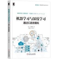 機器學習與深度學習:通過 C語言模擬-cover