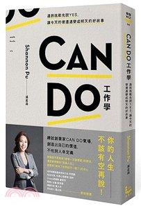 CAN DO 工作學: 遇到挑戰先說Yes,讓今天的壞遭遇變成明天的好故事-cover