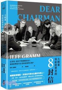大股東寫給經營者的8封信 巴菲特、葛拉罕與維權投資人如何影響近代企業的思想與行動?-cover