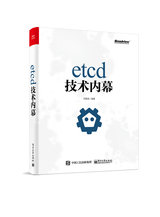 etcd 技術內幕-cover