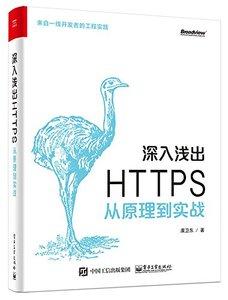 深入淺出 HTTPS : 從原理到實戰-cover