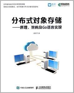分佈式對象存儲 原理 架構及Go語言實現-cover