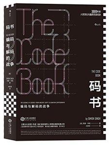 碼書:編碼與解碼的戰爭-cover
