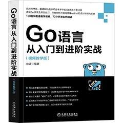 Go 語言從入門到進階實戰 (視頻教學版)-cover
