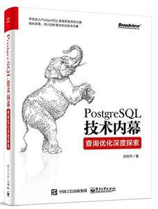 PostgreSQL技術內幕:查詢優化深度探索-cover