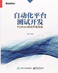 自動化平臺測試開發 : Python 測試開發實戰-cover
