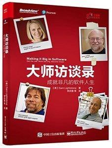 大師訪談錄:成就非凡的軟件人生-cover