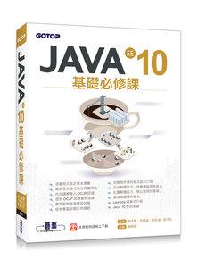 JAVA SE 10 基礎必修課-cover