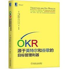 OKR:源於英特爾和谷歌的目標管理利器-cover