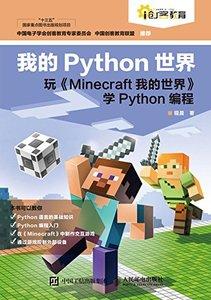 我的 Python 世界 玩《Minecraft我的世界》學 Python 編程-cover