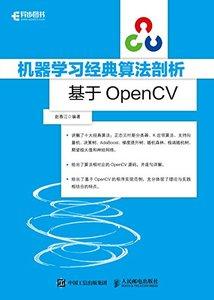 機器學習經典算法剖析 基於OpenCV-cover