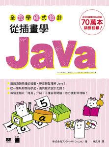 全民學程式設計:從插畫學 Java-cover