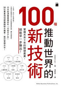 推動世界的 100 種新技術:掌握未來 10 年的關鍵產業,就能早一步勝出-cover