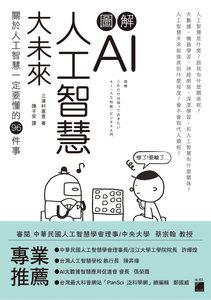 圖解 AI 人工智慧大未來:關於人工智慧一定要懂得 96 件事-cover