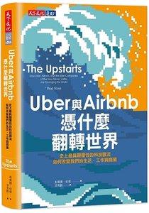 Uber 與 Airbnb 憑什麼翻轉世界:史上最具顛覆性的科技匯流如何改變我們的生活、工作與商業-cover