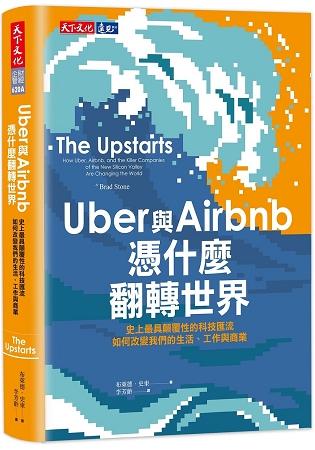 天瓏網路書店-Uber 與 Airbnb 憑什麼翻轉世界:史上最具顛覆性的科技匯流如何改變我們的生活、工作與商業