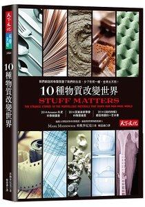 10種物質改變世界-cover