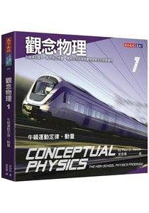 觀念物理1:牛頓運動定律‧動量-cover