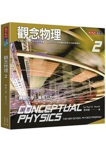 觀念物理2:轉動力學‧萬有引力-cover