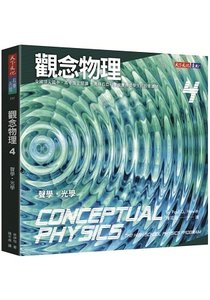 觀念物理4:聲學‧光學-cover
