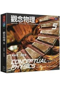 觀念物理5:電磁學・核物理-cover