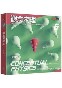 觀念物理6:習題解答-cover