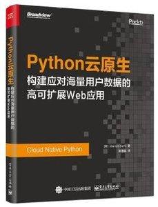 Python雲原生:構建應對海量用戶數據的高可擴展Web應用-cover