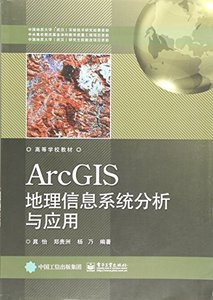 ArcGIS 地理信息系統分析與應用-cover