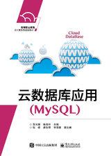 雲數據庫應用(MySQL)
