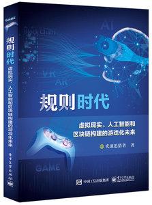規則時代:虛擬現實、人工智能和區塊鏈構建的游戲化未來-cover