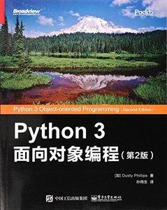 Python 3 面向對象編程, 2/e-cover