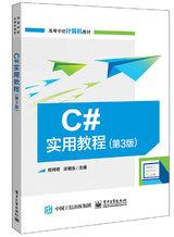 C#實用教程(第3版)-cover