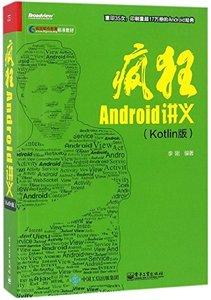 瘋狂 Android 講義 (Kotlin版)-cover