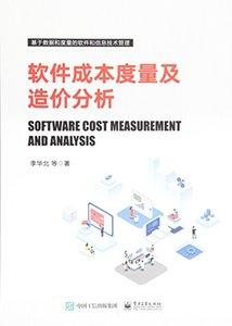 軟件成本度量及造價分析-cover