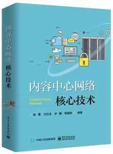 內容中心網絡核心技術-cover
