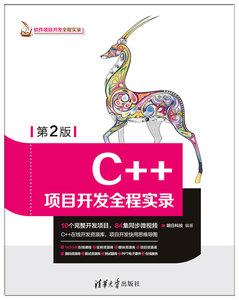 C++項目開發全程實錄(第2版)-cover
