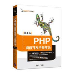 PHP 項目開發全程實錄, 4/e-cover