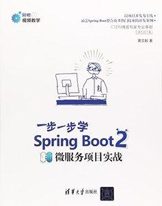 一步一步學 Spring Boot2 : 微服務項目實戰-cover