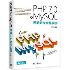 PHP7.0+MySQL網站開發全程實例-cover