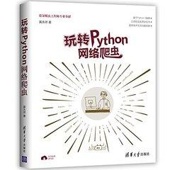 玩轉 Python 網絡爬蟲-cover
