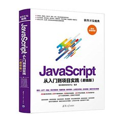 JavaScript從入門到項目實踐(超值微視頻版)/軟件開發魔典-cover
