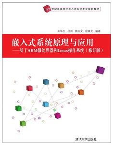 嵌入式系統原理與應用---基於ARM微處理器和Linux操作系統(修訂版)-cover