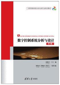 數字控制系統分析與設計, 2/e-cover