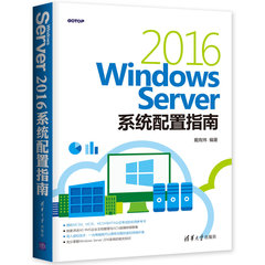 Windows Server 2016 系統配置指南-cover