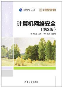 電腦網絡安全(第3版)(計算機安全 第3版)-cover