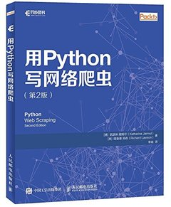 用 Python 寫網絡爬蟲, 2/e (Python Web Scraping, 2/e)-cover