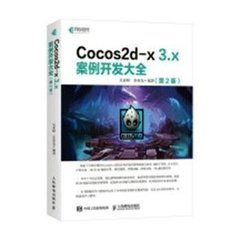 Cocos2d-x 3.x 案例開發大全, 2/e-cover