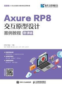 Axure RP 8 交互原型設計案例教程 (微課版)-cover