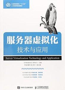 服務器虛擬化技術與應用-cover